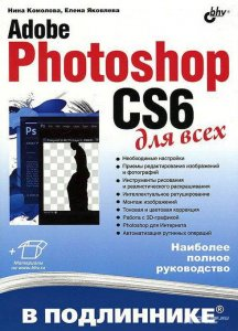 Adobe Photoshop CS6 для всех + CD