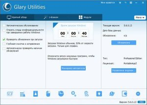 Glary Utilities Pro 5.7.0.14 + Portable