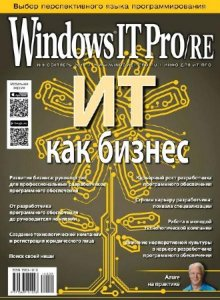 Windows IT Pro/RE №9 (сентябрь 2014)
