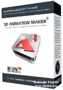 Aurora 3D Animation Maker 14.09.09 [MUL | RUS]