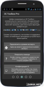 3C Toolbox Pro (Android Tuner) v1.2.6
