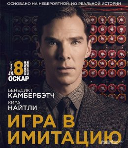 Игра в имитацию / The Imitation Game (2014) DVDScr