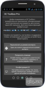 3C Toolbox Pro v1.2.6 (2015/Rus) Android