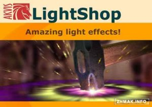 AKVIS Lightshop 4.0.1369.9889 for Adobe Photoshop (x86/x64)