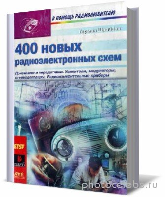 400 новых радиоэлектронных