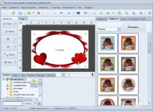 Mojosoft Photo Frame Studio 2.97