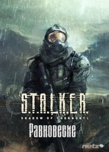 S.T.A.L.K.E.R.: Shadow of Chernobyl - Равновесие (2015/RUS/MOD/RePack by SeregA-Lus)