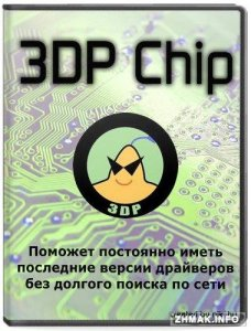 3DP Chip 15.03 Rus + Portable