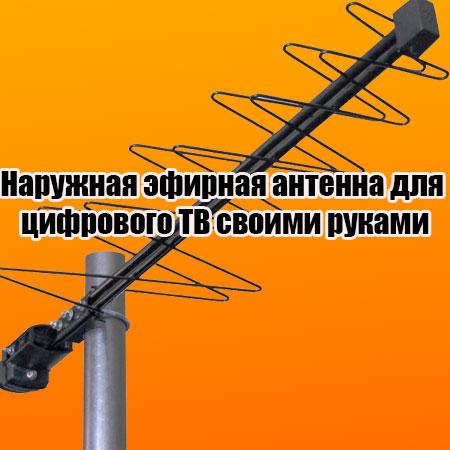 Наружная тв-антенна своими руками