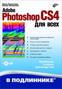 Adobe Photoshop CS4 для всех