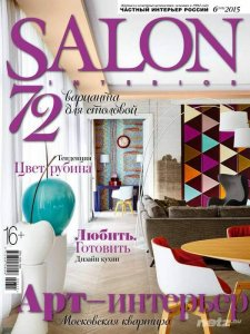 Salon-interior №6 (июнь 2015)