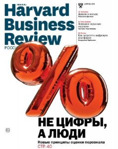 Harvard Business Review №4 (апрель 2015) Россия