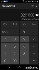 Calculator Simple & Stylish PRO v1.5.4