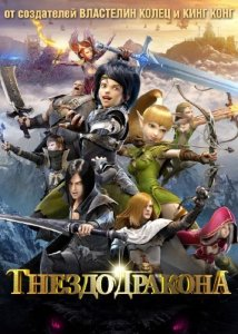 Гнездо дракона / Dragon Nest: Warriors' Dawn (2014) HDRip