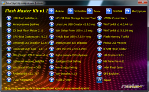 Flash Master Kit 1.1 (2015/RUS/ENG)
