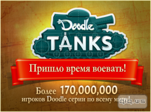 Doodle Tanks™ HD (1.0.60) [Головоломка, RUS] Android