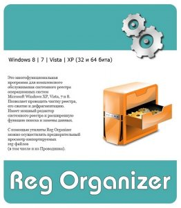 Reg Organizer 7.15 beta 1 Final RePack (& Portable) by KpoJIuK