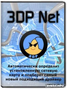 3DP Net 15.06 ML/RUS Portable