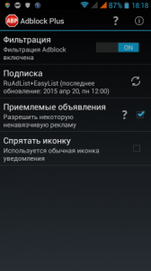 Adblock Plus v1.3.0.363 RUS (Android)