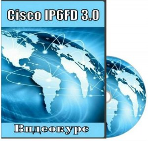 Cisco IP6FD 3.0 (2012) Видеокурс