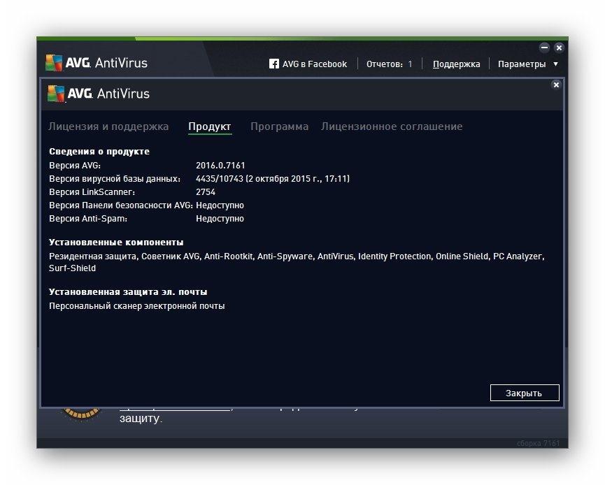 Скачать AVG Internet Security 2 15 - бесплатная