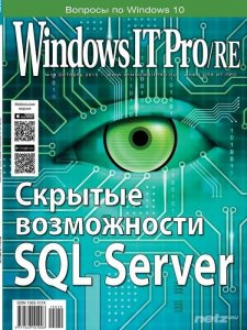 Windows IT Pro/RE №10 (октябрь 2015)