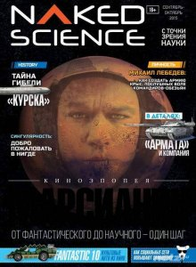 Naked Science №21 (сентябрь-октябрь 2015) Россия