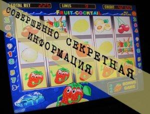 Как выиграть в игровые автоматы. Линк тут