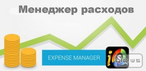 Expense IQ - Expense Manager Gold 1.0.9 build 61 (Android)
