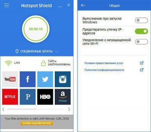Hotspot Shield VPN 5.20.7 Elite Edition