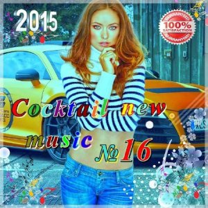Cocktail new music №16 (2015)