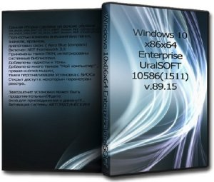 Microsoft Windows 10 Enterprise (x86x64) v.89.15 (RUS/2015/UralSOFT)