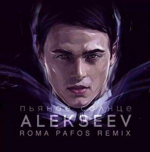 Alekseev - Пьяное Солнце (Roma Pafos extended)