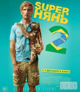 Superнянь 2 / Babysitting 2 (2015/WEB-DL/1080p/720p/WEB-DLRip/1400Mb/700Mb) Лицензия!