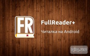 FullReader+ 2.3.2 (Android)