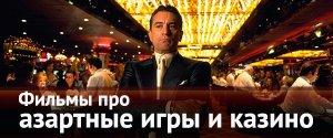 Лучшие фильмы про казино
