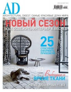 AD/Architectural Digest №3 (март 2016)