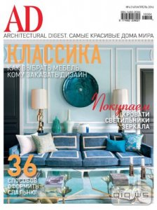 AD / Architectural Digest №4 (апрель 2016) Россия