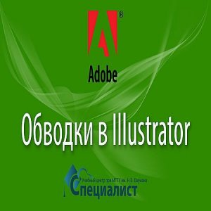 Обводки в Adobe Illustrator (2016) WEBRip
