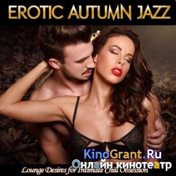 VA - Erotic Autumn Jazz-Lounge Desires for Intimate Chill Obsession (2016)