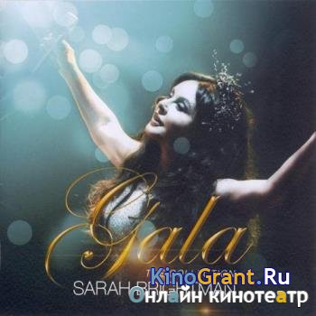Sarah Brightman - Gala: The Collection (Limited Edition) (2016)