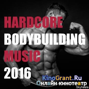 VA - Hardcore Bodybuilding Music 2016 (2016)