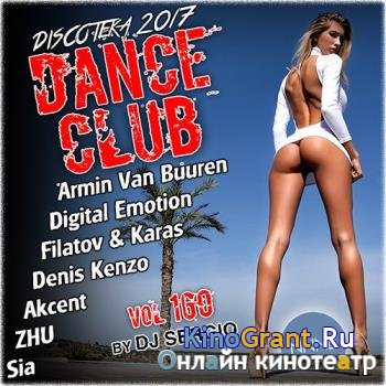 VA - Дискотека 2017 Dance Club Vol.160 (2017)