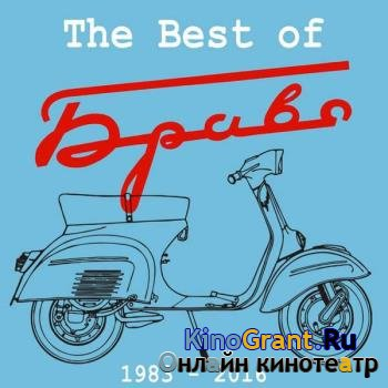 Браво - The Best of (2016)