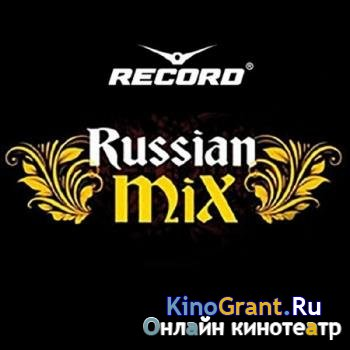 VA - Russian Mix Record (2017)