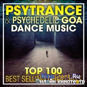 VA - Top 100 Psy Trance & Psychedelic Goa Dance Music (2017)