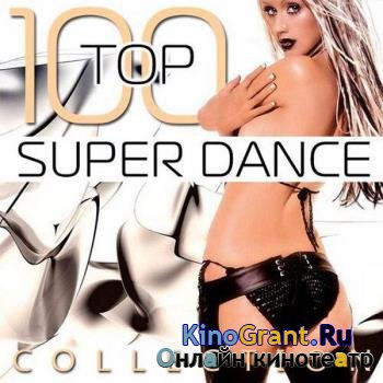VA - Top 100 Super Dance Collection (2017)