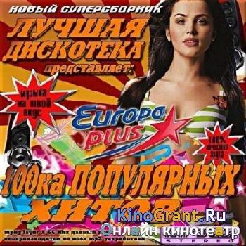 VA - Лучшая дискотека от Европы Плюс (2017)