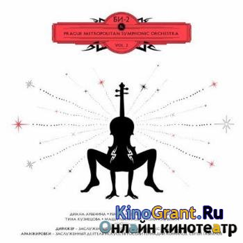 Би-2 - Prague Metropolitan Symphonic Orchestra Vol. 2 (2017)