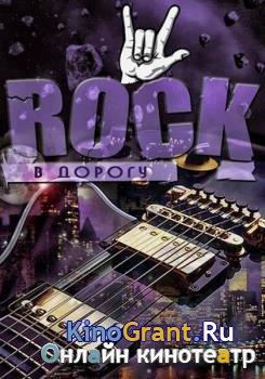 VA - Rock в дорогу vol.01-08 (2013-2017)